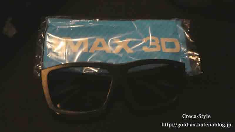 アメックスで映画館でキャッシュバックキャンペーンでIMAX3D専用メガネ