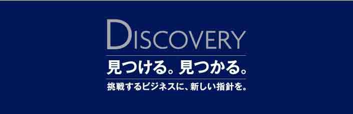 アメックスビジネスゴールドイベント「DISCOVERY」