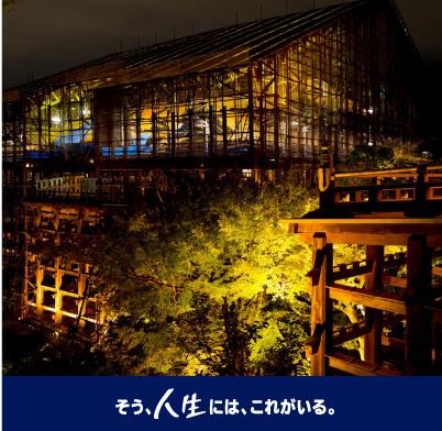 アメックス、清水寺の夜間特別拝観