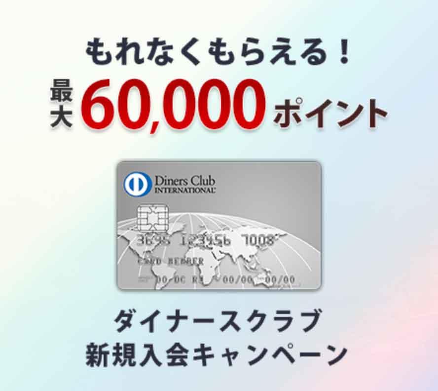 ダイナース入会キャンペーンで60,000マイル相当ポイント獲得可能!