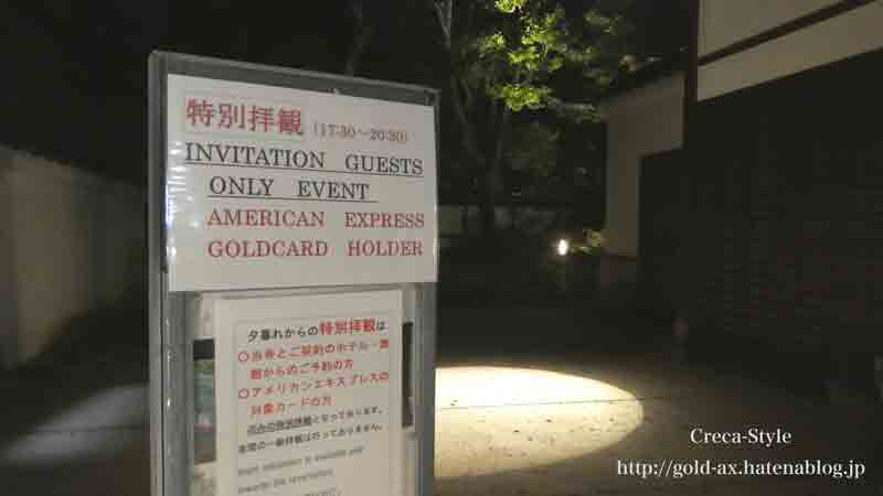 圓徳院 夏の夜間特別拝観「客殿に微涼生ず」はアメックス会員限定イベント