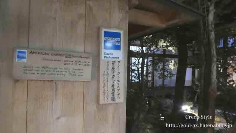 アメックス、夜間特別拝観 圓徳院 京都特別観光ラウンジ