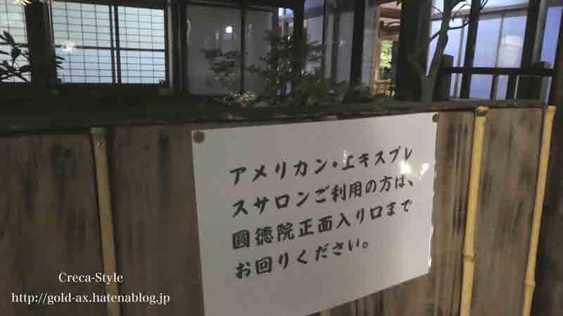 アメックス、京都特別観光ラウンジの裏門は夜間特別拝観の時間は閉鎖