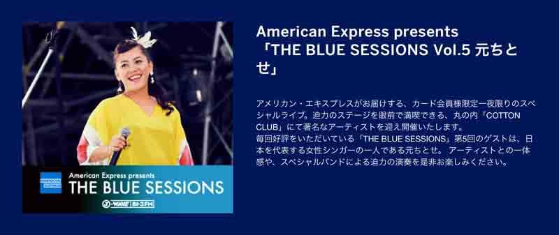 アメックス COTTON CLUB 「THE BLUE SESSIONS Vol.5 元ちとせ」