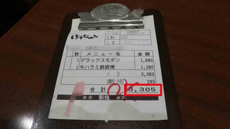 ラグジュアリーカード関西空港でプライオリティパスでぼてじゅう3400円まで