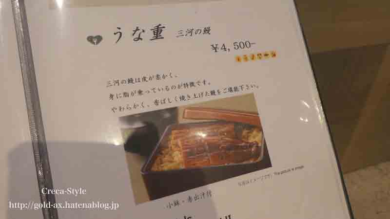 ラグジュアリーカード関西空港レストラン花ざとのうな重