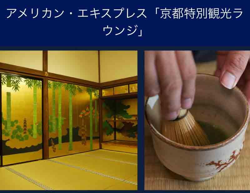 アメックス「京都特別観光ラウンジ」圓徳院でお茶会が開催