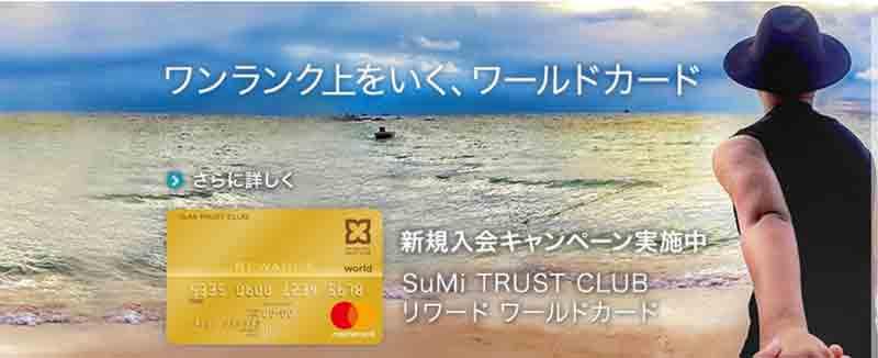 SuMi TRUST CLUB リワード ワールドカードはMasterCardのWORLDが付帯