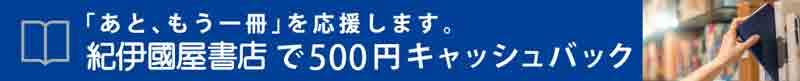 アメックス、紀伊国屋書店で500円キャッシュバックキャンペーン