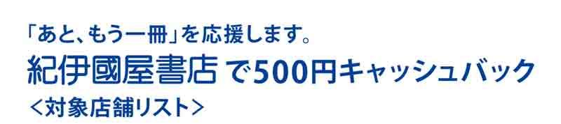 アメックス 紀伊国屋書店で500円キャッシュバックキャンペーン