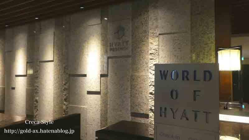 WORLD OF HYATTの優先レーンでチェックイン・チェックアウト