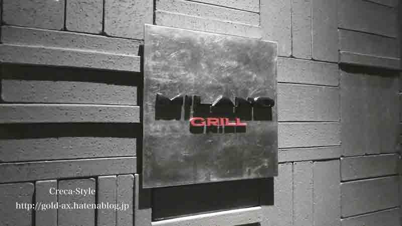 ハイアットリージェンシー那覇沖縄レストラン「MILANO GRILL(ミラノグリル)」