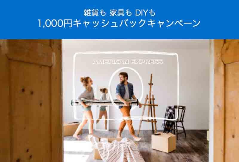 アメックス、雑貨も家具もDIYも1,000円キャッシュバックキャンペーン