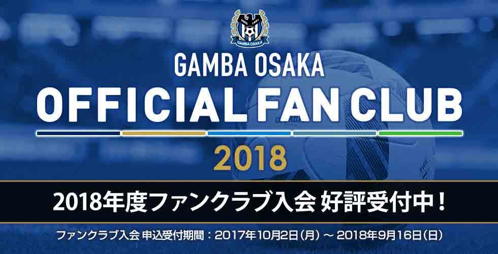 ガンバ大阪ファンクラブ