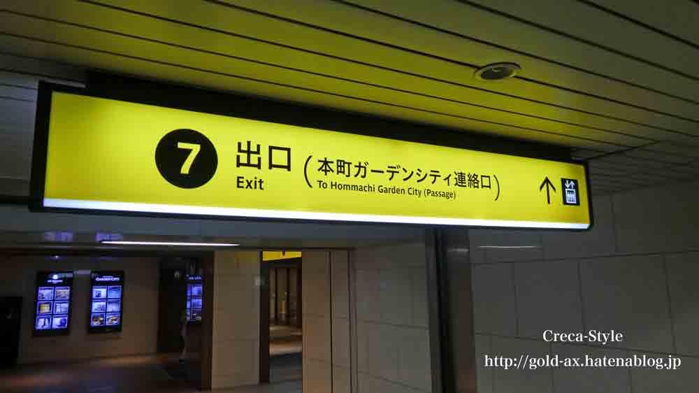 セントレジスホテル大阪へアクセス 地下鉄本町駅7番出口