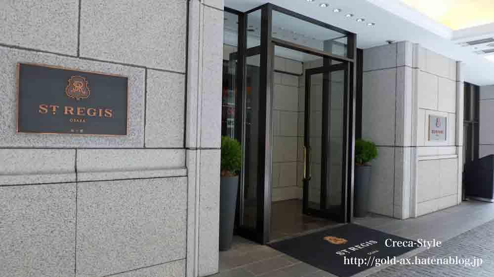 セントレジスホテル大阪のエントランス