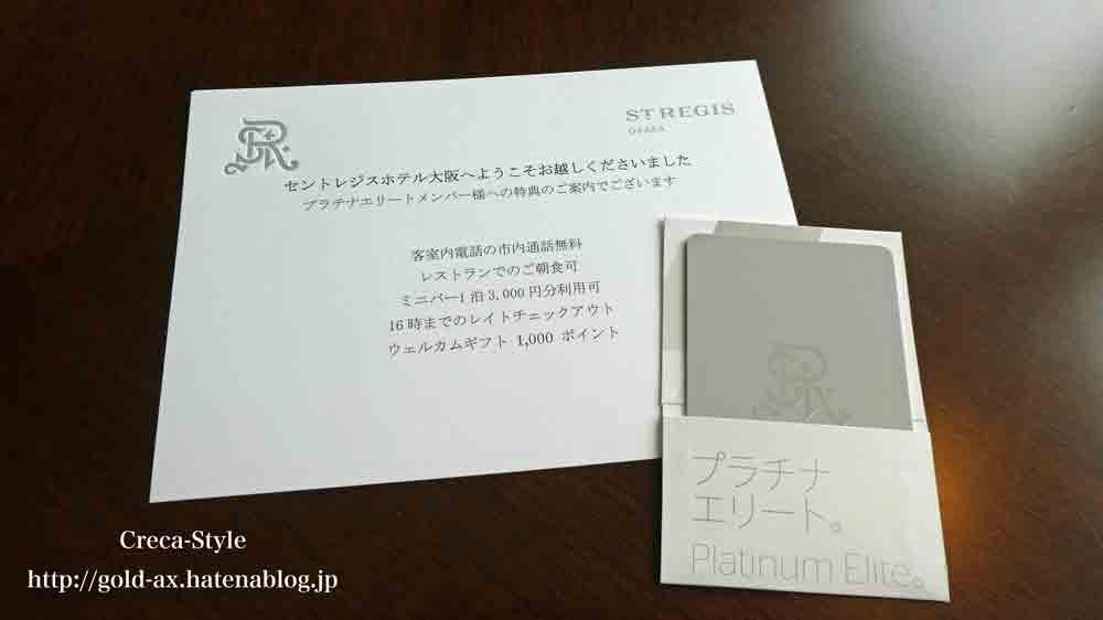 セントレジスホテル大阪のプラチナエリートの特典・サービス