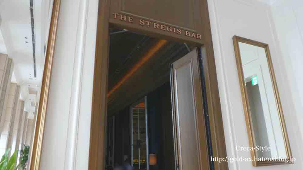 セントレジスホテル大阪のTHE ST REGIS BARでアフタヌーンティ