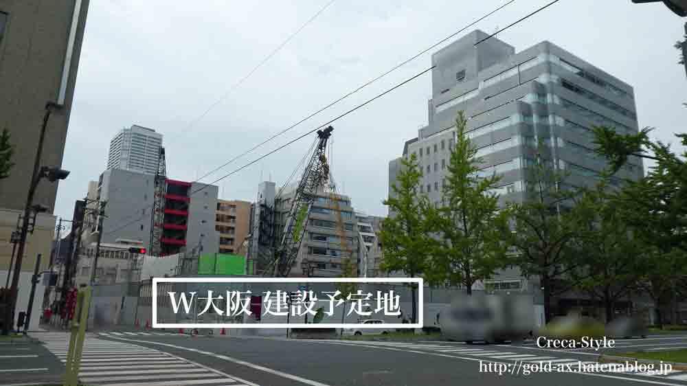 Wホテル大阪
