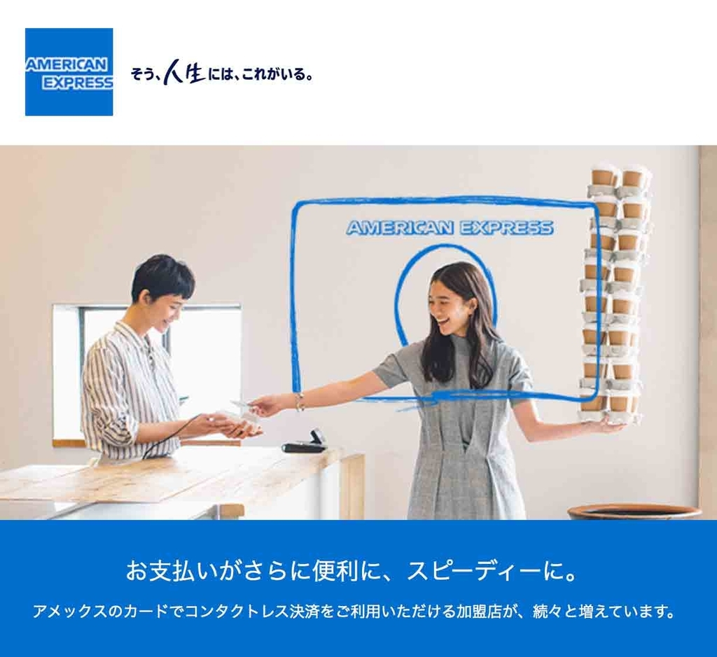 アメックス、コンタクトレス決済(NFC)加盟店が急増