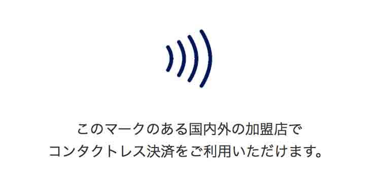 NFC コンタクトレス決済ができるカードリーダーのマーク