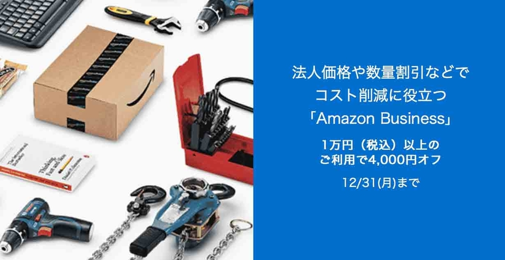 アメックスビジネスゴールドでAmazon Businessで4,000円割引