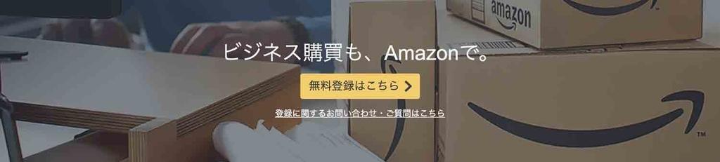 アメックス法人カード Amazon Businessで4,000円割引に