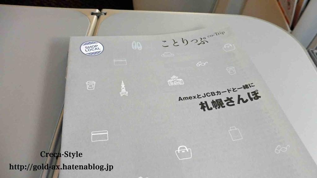 AMEXとJCBカードと一緒に札幌さんぽ