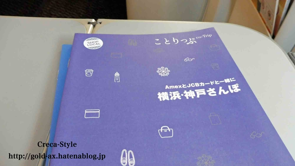 AMEXとJCBカードと一緒に横浜・神戸さんぽ