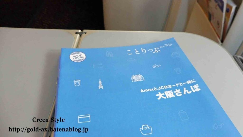 AMEXとJCBカードと一緒に大阪さんぽ