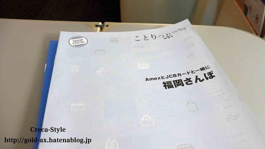 AMEXとJCBカードと一緒に福岡さんぽ