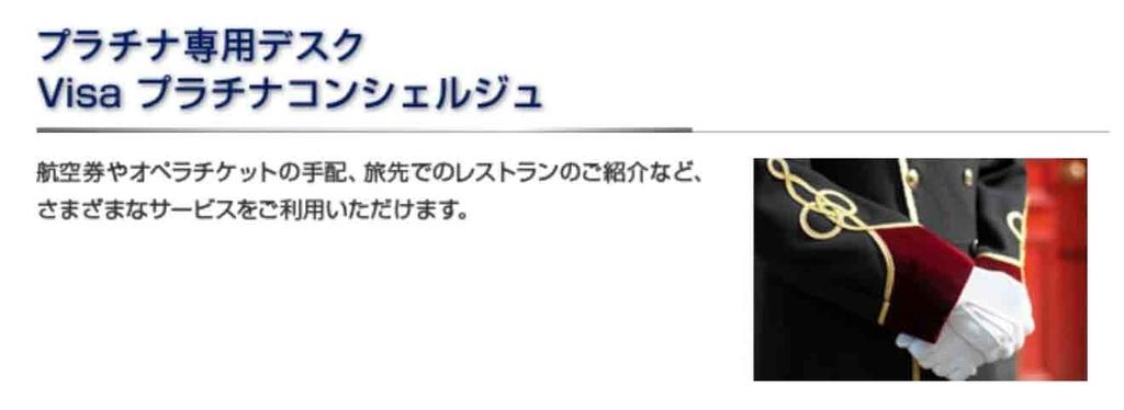 SuMi TRUST CLUB プラチナカードのメリット
