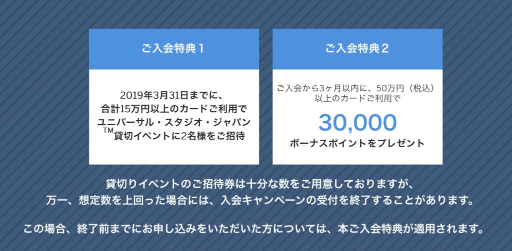 アメックス USJ 貸切イベントご招待キャンペーン