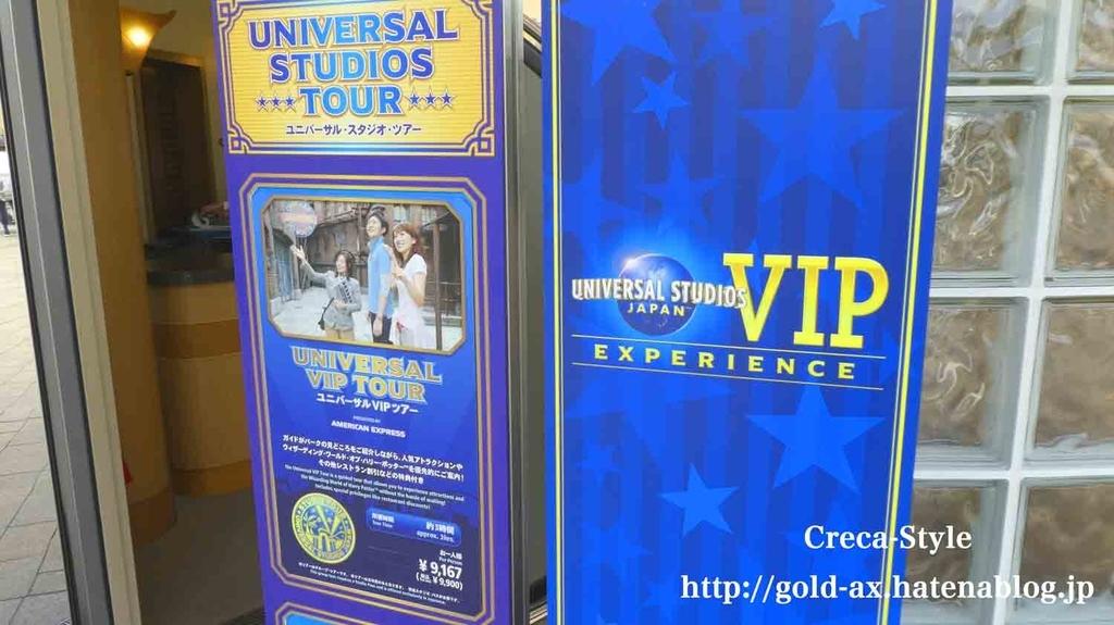 USJ VIPツアー受付