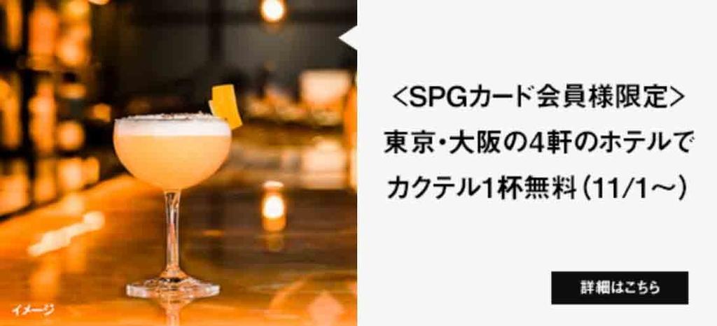 SPGアメックス会員限定「オリジナルカクテルアワー」