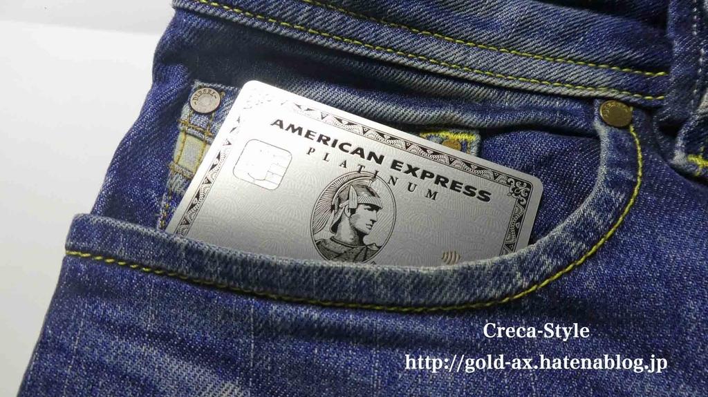 アメックスプラチナカードのメタルカードが届く