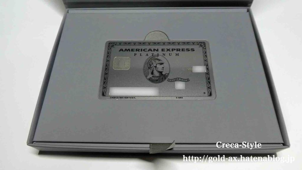 アメックスプラチナカードのメタルカードを初めて見る