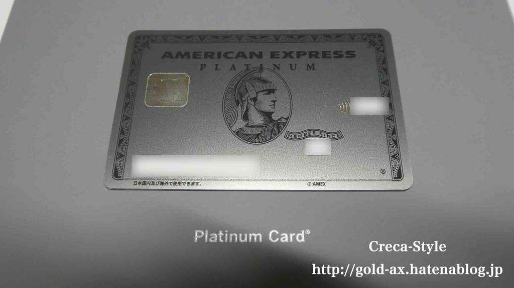 アメックスプラチナ メタルカード