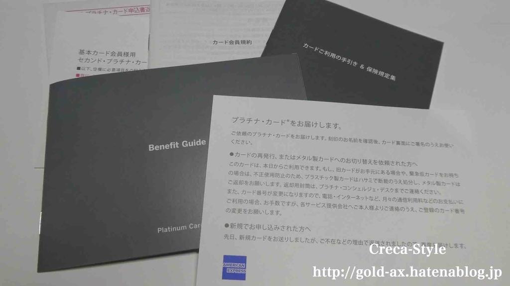 アメックスプラチナカードメタルカード