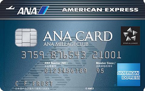 ANAアメックス(ANAアメリカン・エキスプレス・カード)