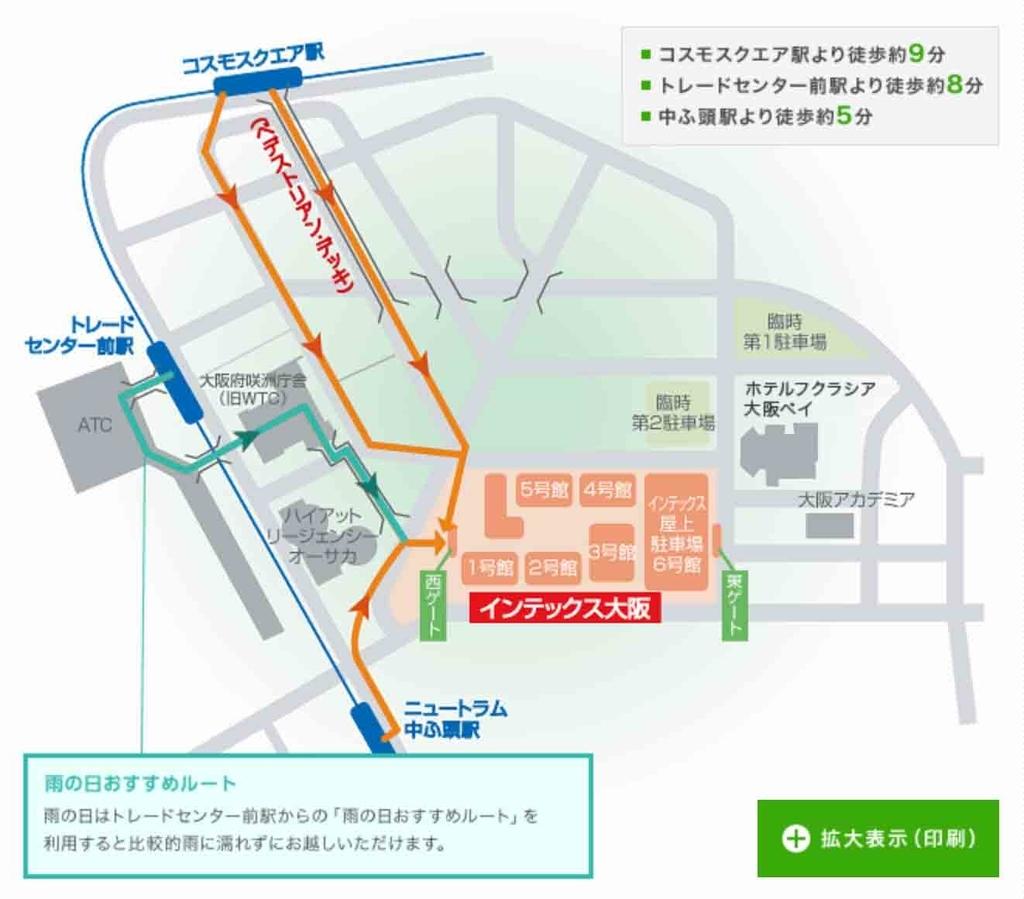 アメックス「大阪マラソンEXPO 2018」のアクセス