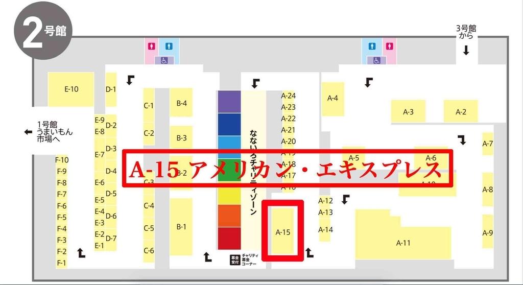 アメックス「第8回 大阪マラソンEXPO 2018」にブースを出展 A-15ブース