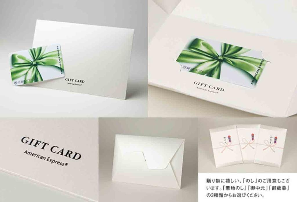 アメックス百貨店ギフトカード贈答用パッケージ