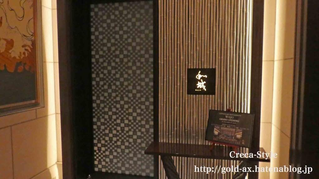 セントレジスホテル大阪 レストラン「和城(わじょう)」