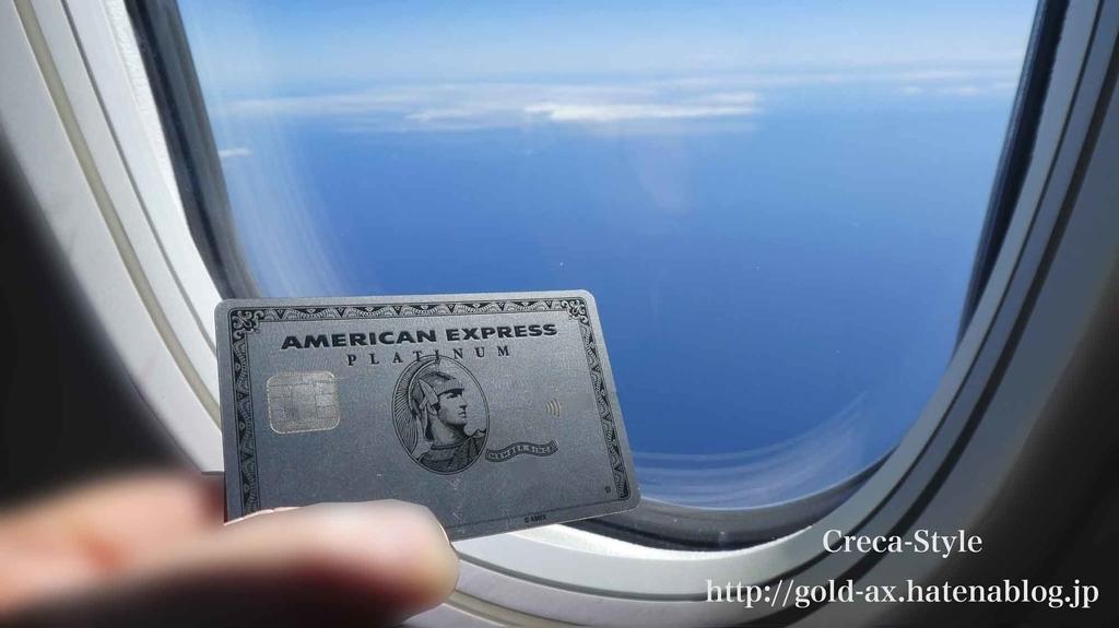 アメックスプラチナカード メタルカード (金属製)