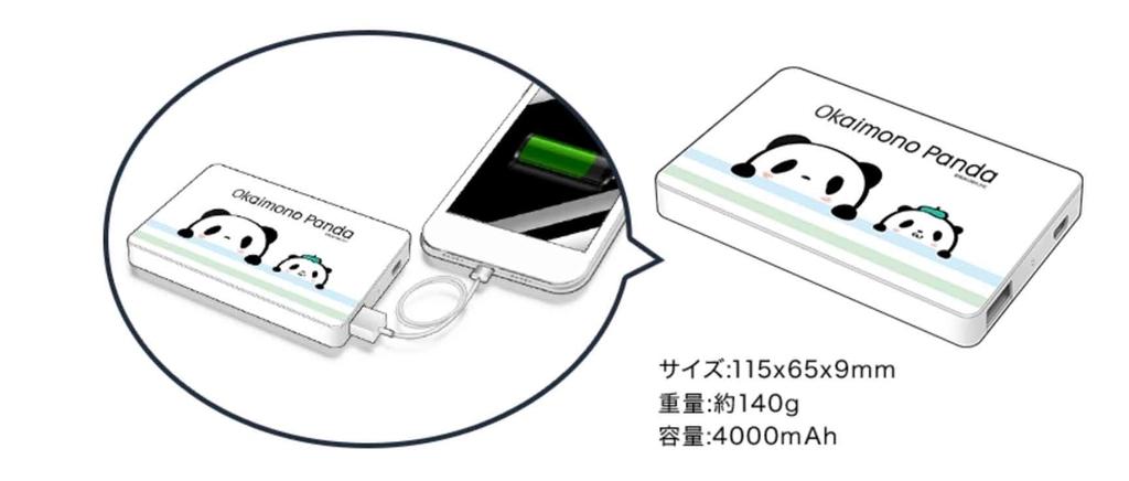 お買いものパンダデザインモバイルバッテリー