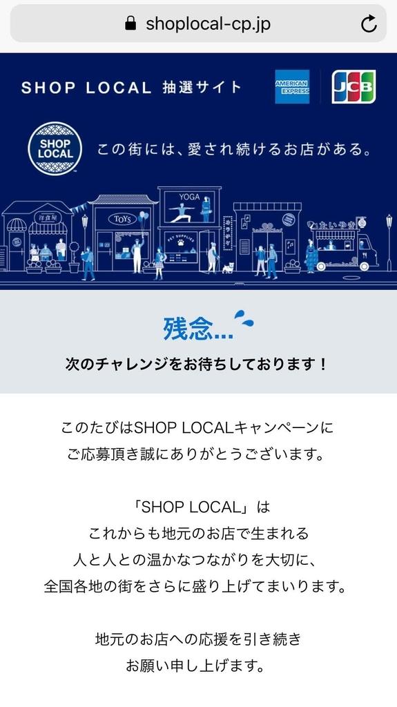 アメックス SHOP LOCALショッピングキャンペーン
