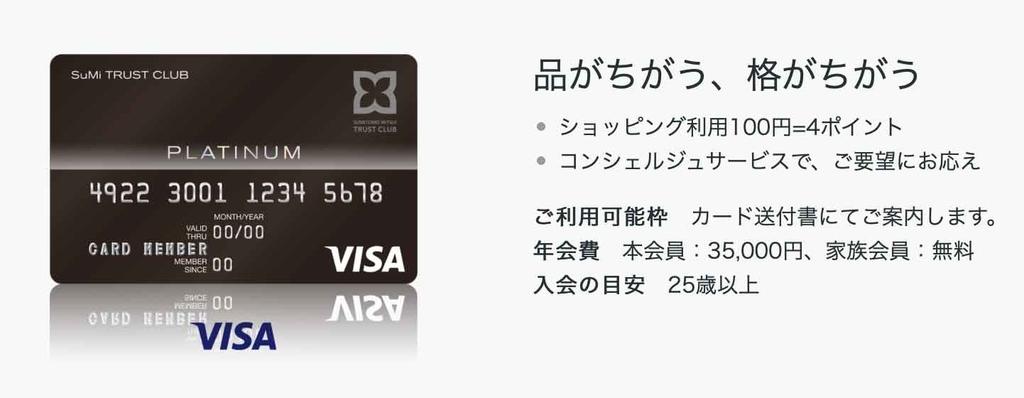 SuMi TRUST CLUB プラチナカードの審査