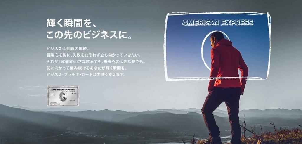 アメックスビジネスプラチナメタルカード(金属製)
