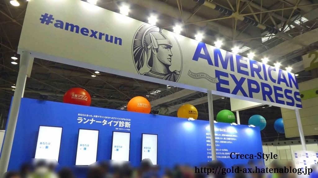 アメックス 大阪マラソン